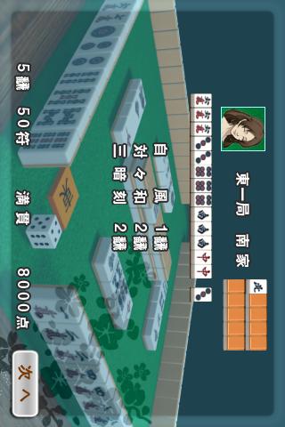 Screenshot IT麻雀3D